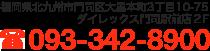 093-342-8900